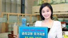 <실버테크> 최장 35년 넉넉한 대출기간…카드발급땐 50만 선포인트