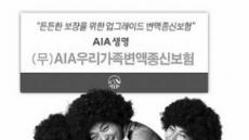 <안심보험상품> 한국인 3대 중대질병…비갱신형으로 걱정 끝