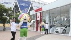 도요타, 대구 세계육상선수권대회 마케팅 박차