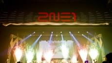 2NE1 첫 단독 콘서트, 해외 공략의 서막은?