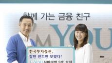 한국증권, 서바이벌 배틀 방식 펀드랩 3호 모집