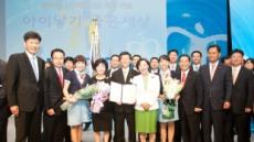 광주은행 '아이낳기 좋은 세상 경진대회' 대통령상 수상