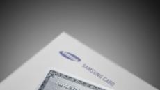 삼성카드, 프리미엄 신용카드 출시