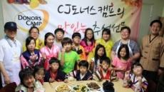 CJ그룹, 어린이 1만5000명에게 추석 송편준다
