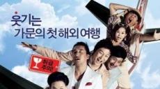 코믹 '가문의 수난', 추석 관객몰이 성공 '50만 돌파'