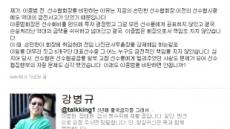 """강병규, 이번엔 이종범 비난 """"선수로선 최고지만…"""""""