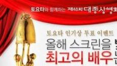 韓 최고 배우 인기투표를 왜 도요타가?