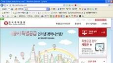 세종시 특별공급, 한국주택협회 홈페이지 통해 청약가능..인터넷 청약시스템(apt.housing.or.kr) 16일 가동