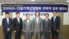 인터파크-한국건설기계산업협회, B2B시장 활성화 위해 MOU