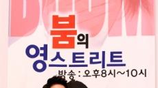 돌아온 붐, 1주일에 예능 4개…톱스타로