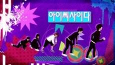 '톱밴드' 아이씨사이다, 치열한 8강전 '첫 번째 주자'