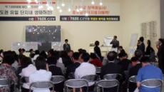 수원 아이파크 시티, 상가도 인기...입찰결과 2.2대 1 경쟁률