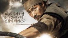 '최종병기 활', 거센 흥행 뒷심 발휘..700만 돌파