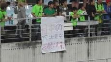 6-1 대승 뒤 저질응원 '日지진을 축하?'