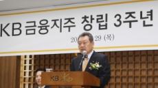 """""""KB금융 지방빼고 근력 키워나가야"""""""