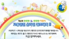 '어린이 교통안전왕에 도전!', 르노삼성 온라인 퀴즈대회 개최