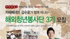 카페베네와 김수로가 함께하는 해외청년봉사단 3기 모집