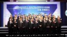 다우존스 지속가능경영지수(DJSI) 선정기업 단체사진