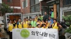 광동제약 창립 48주년 기념 '희망의 러브하우스' 봉사활동