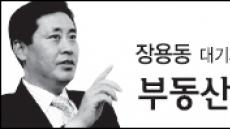 <장용동 대기자 부동산 프리즘> 서울 도심재생, 용산개발을 주목한다