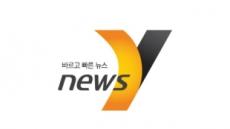 연합뉴스TV, 채널명 '뉴스 와이'...CI도 확정