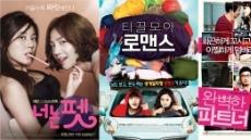 로맨틱 영화 춘추전국시대, 대세는 '연상女-연하男'