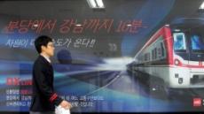 <포토뉴스>신분당선 개통