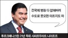 """""""나 담배 끊었어""""…전국민에'금연령'"""