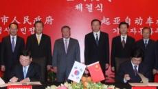 기아차 중국 3공장 투자협의서 체결