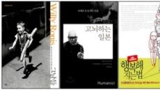 <새책>'행복해지는법'외 다이제스트