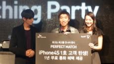 삼성, 아이폰4S 국내 판금 안해