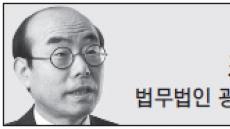 <세상읽기> 집단 극단화를 피하는 길