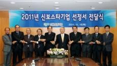신보스타기업 18개 선정