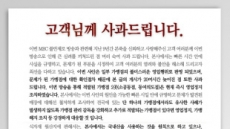 """""""웰빙죽 못지켜 사죄˝…본죽, 공식사과-영업정지"""