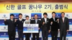 신한금융, 골프 꿈나무 2기 발대식…일본 언론 취재도