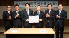 교과부-군산대 '구조개혁 MOU'
