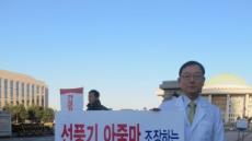 나현 회장, 국회앞 1인시위