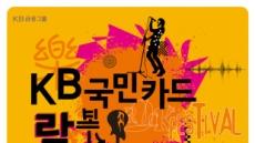 KB국민카드, 락페스티벌 개최
