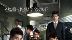 '특수본', '완득이' 누르고 박스오피스 1위 '한국영화의 힘'