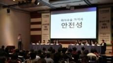 라식부작용 예방토론회 성황리 개최