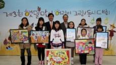 SPC그룹, '제3회 햇밀맞이 우리밀 그림동시대회' 시상식