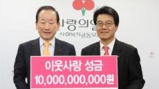<포토뉴스> LG그룹 이웃사랑 성금 100억원 기탁