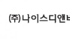 <생생코스닥>나이스디앤비 22일 코스닥 상장