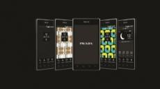 명품 '프라다폰3.0' 예약판매