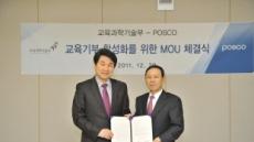 <포토뉴스> 포스코-교과부 교육기부 활성화 MOU