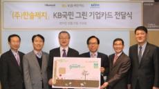 KB국민카드, 친환경 기업 대상 '그린기업카드' 출시
