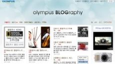 올림푸스 '2011 대한민국 블로그 어워드' 최우수상 수상