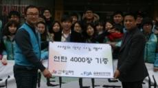 대학생 봉사단 희망의 쌀ㆍ연탄 배달