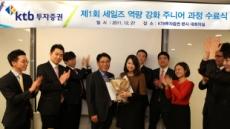 KTB투자증권, 제1기 세일즈 역량강화 주니어 과정 수료식 개최