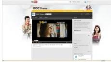 MBC 유튜브에 채널 런칭